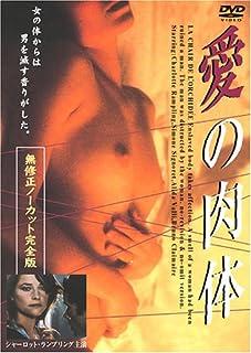 蘭の肉体(1974)
