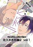 recottia selection 佐久本あゆ編2 vol.1【期間限定 無料お試し版】 (B's-LOVEY COMICS)