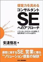 提案力を高めるコンサルタントSEへのアプローチ―バランスト・スコアカードを活用して、経営課題でシステムを語ろう