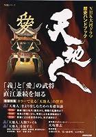 天地人―NHK大河ドラマ歴史ハンドブック (NHKシリーズ NHK大河ドラマ歴史ハンドブック)