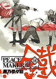 PEACE MAKER 鐵 14 (ブレイドコミックス)