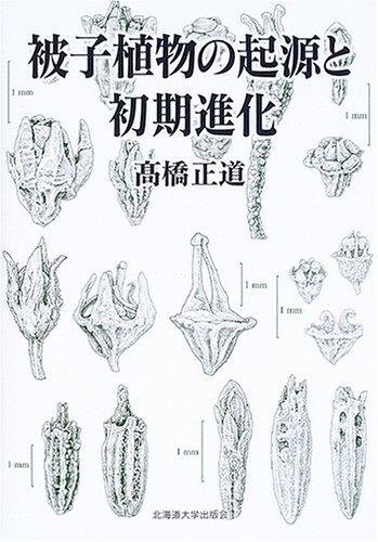 被子植物の起源と初期進化