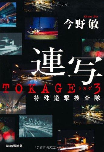 連写 TOKAGE3-特殊遊撃捜査隊の詳細を見る