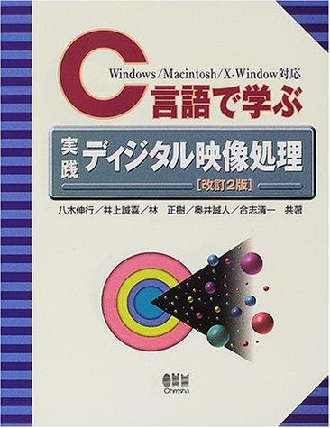 C言語で学ぶ実践ディジタル映像処理