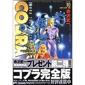COBRA 10 (MFコミックス)