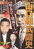 実録山口組武闘史明友会を壊滅せよ! (バンブー・コミックス)