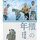 風櫃の少年<HDデジタルリマスター版> [Blu-ray]