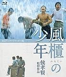 風櫃の少年 [Blu-ray]