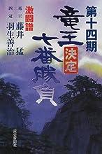 第十四期竜王決定七番勝負激闘譜―藤井猛vs羽生善治