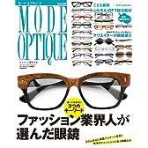 モード・オプティーク vol.29 ファッション業界人が選んだ眼鏡 (ワールド・ムック 802)