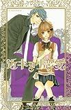 近キョリ恋愛(4) (別冊フレンドコミックス)