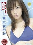 優木まおみ Maomi Size [DVD]