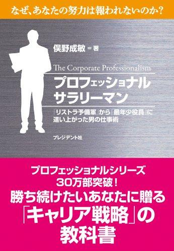 プロフェッショナルサラリーマン 「リストラ予備軍」から「最年少役員」に這い上がった男の仕事術の書影