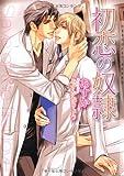 初恋の奴隷 (ショコラ文庫)