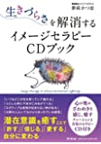 生きづらさを解消するイメージセラピーCDブック (DOBOOKS)