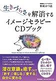 生きづらさを解消するイメージセラピーCDブック (DOBOOKS) -