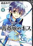 薔薇嬢のキス 第8巻 (あすかコミックスDX)