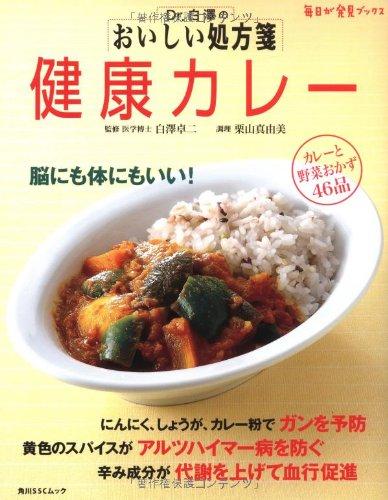 Dr.白澤のおいしい処方箋 健康カレー (角川SSCムック 毎日が発見ブックス)