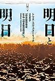 「明日と明日 (ハヤカワ文庫SF)」販売ページヘ