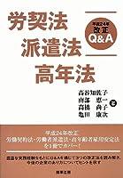 労契法・派遣法・高年法 平成24年改正Q&A