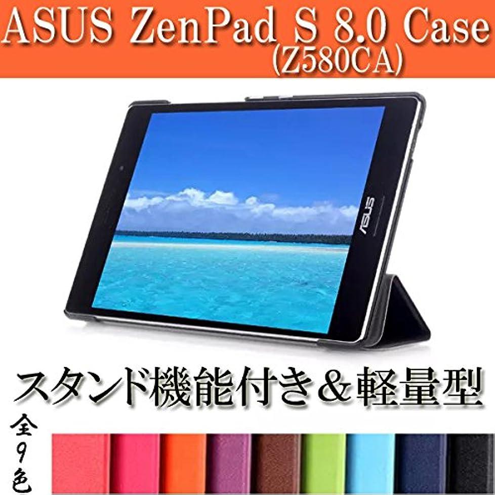チェリー潮山積みのSP-MART(オリジナル)ASUS ZenPad S 8.0 Z580CA ケース ASUS ZenPad S 8.0 Z580CA Z580 case 全9色 ZenPad S 8.0専用ケース 三つ折スタンド 軽量 ZenPad S 8.0カバー ASUS ZenPad S 8.0 coverエイスース ???パッドS 8.0 ZenPad S 8.0 case PU Lerther esd3013_49 (Red)