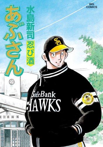 「ドカベン」「あぶさん」漫画家・水島新司、引退を表明