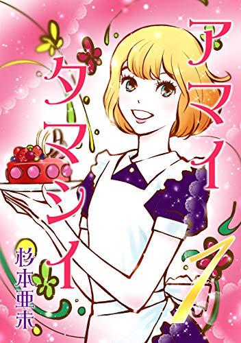 アマイタマシイ ~懐かし横丁洋菓子伝説~ 【完全版】(1)