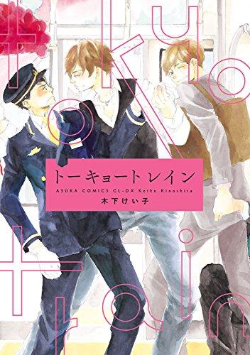 トーキョートレイン (あすかコミックスCL-DX)