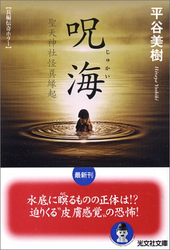 呪海―聖天神社怪異縁起 (光文社文庫)