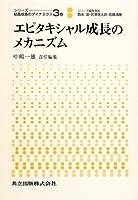 エピタキシャル成長のメカニズム―シリーズ 結晶成長のダイナミクス〈3巻〉