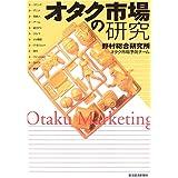 オタク市場の研究