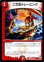 デュエルマスターズ ドラゴン・サーガ 二刀流トレーニング/ 双剣オウギンガ(DMR15)/ シングルカード
