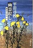 幽霊殺し―御宿かわせみ 5 (文春文庫 (168‐34))