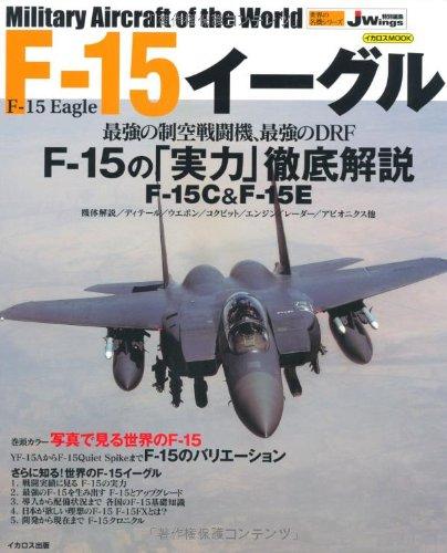 世界の名機シリーズ F-15 イーグル (イカロス・ムック 世界の名機シリーズ)