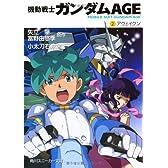 機動戦士ガンダムAGE  (2)アウェイクン (角川スニーカー文庫)