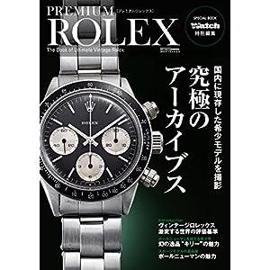 PREMIUM ROLEX(プレミアム ロレックス) (CARTOPMOOK)