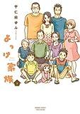 よっけ家族 / 宇仁田ゆみ のシリーズ情報を見る