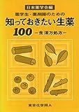 薬学生・薬剤師のための知っておきたい生薬100―含・漢方処方