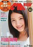 CM NOW (シーエム・ナウ) 2010年 07月号 [雑誌]