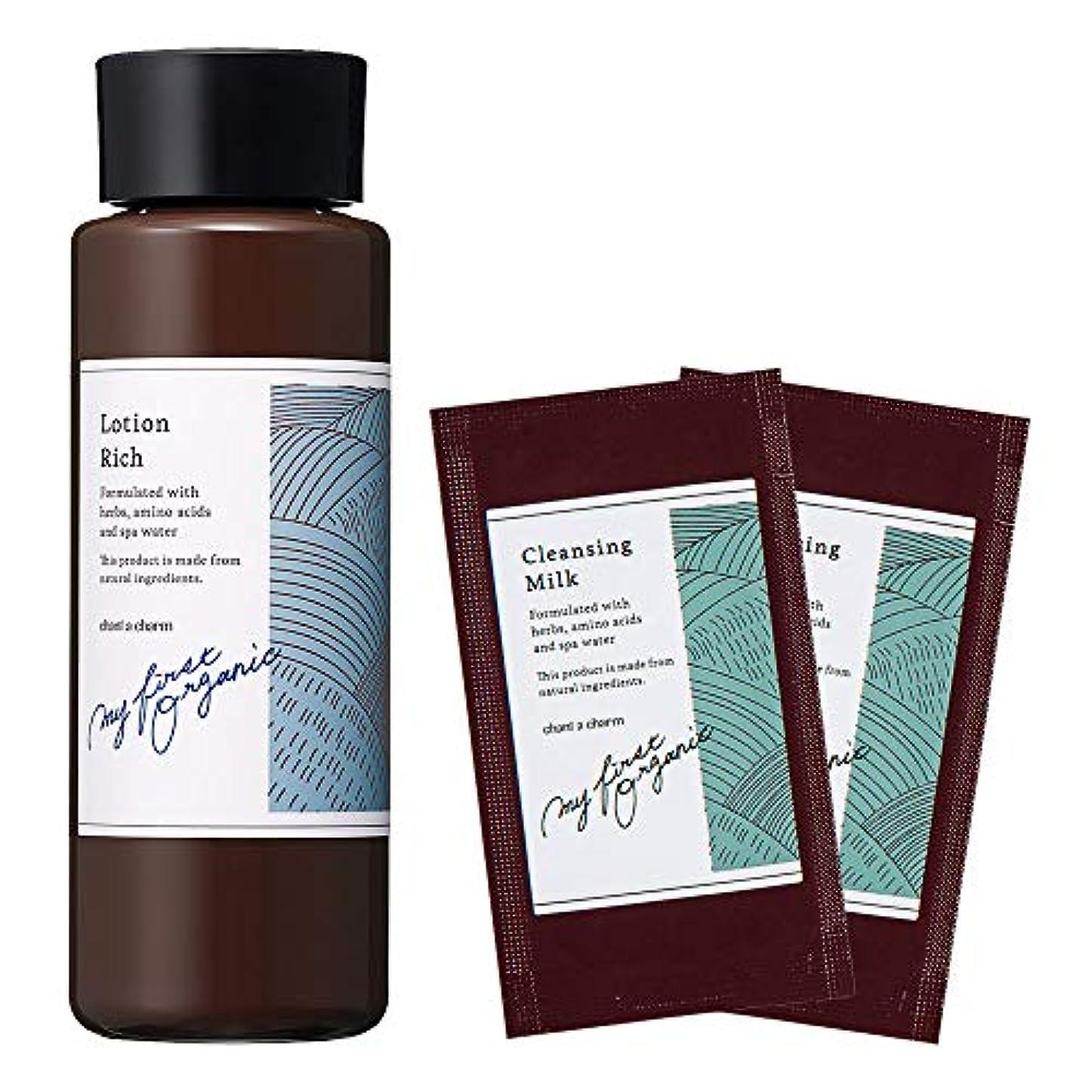 【Amazon限定】 チャントアチャーム ローションR 化粧水 150ml クレンジングサシェ2包付き