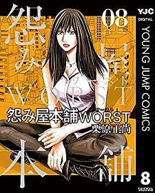 怨み屋本舗WORST 8 (ヤングジャンプコミックスDIGITAL)