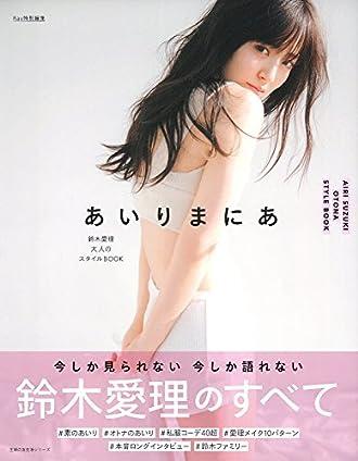 あいりまにあ (主婦の友生活シリーズ)