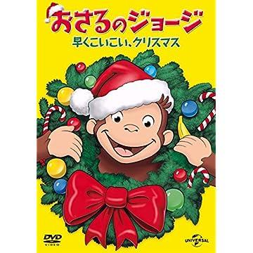 おさるのジョージ早くこいこい、クリスマス DVD
