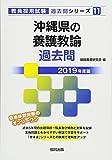 沖縄県の養護教諭過去問 2019年度版 (教員採用試験「過去問」シリーズ)