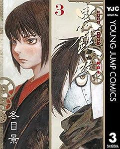 黒鉄・改 KUROGANE-KAI 3巻 表紙画像