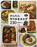 かんたん作りおきおかず230 (料理コレ1冊!)