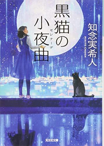 黒猫の小夜曲 (光文社文庫)の詳細を見る