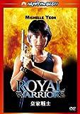 皇家戦士 デジタル・リマスター版[DVD]