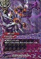 神バディファイト S-BT05 カオティック・ペイン ( レア ) 神VS王!!竜神超決戦!! | ダークネスドラゴンW 深淵/カオス 魔法