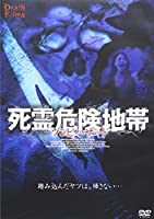 ゾンビハザード/死霊危険地帯 [DVD]